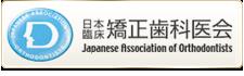 日本矯正歯科医会