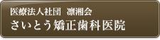 藤沢市のさいとう矯正歯科